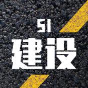 51建设 - 工程建设一站式采购平台
