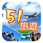 51旅游(Tourism)