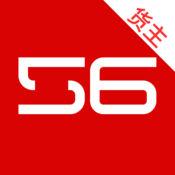 56物流货主版