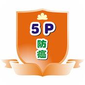 5P防癌中心