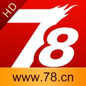 78创业商机HD 1.1