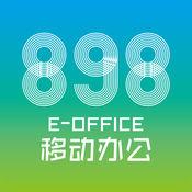 898移动办公 5.6.4