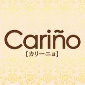 Carinoの公式アプリ 2.6.8