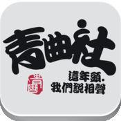 【合集】青曲社相声-这年头我们说相声,2013年强势入驻 1.2.