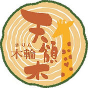 【天領木】五感に響く健康&エコ住宅の住まいづくり 1