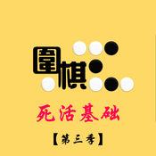 【教程】围棋死活基础第三季 方天丰教您下棋 1.0.0