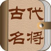 【有声】中国古代名将全集 1