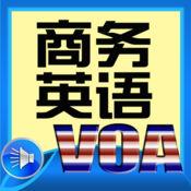 【有声】商务英语2000分钟 v1.6