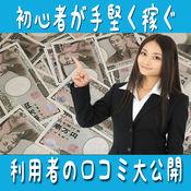 【無料公開】お金を手堅く増やす方法! 1