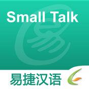 Small Talk - Easy Chinese | 寒暄 - 易捷汉语 1.0.0