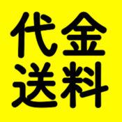 計算アプリ for フリマアプリ&ヤフオク&メルカリ