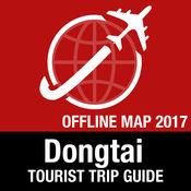 Dongtai 旅游指南+离线地图