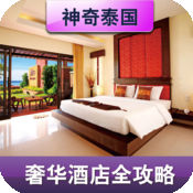 [Amazing Thailand 100 Luxury Resort & Villas] 泰国奢华酒店