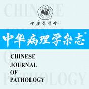 《中华病理学杂志》 1