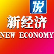 《新经济》图文...