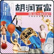 《胡润百富》2010年2月刊 精彩全本