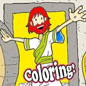 Jesús为孩子家庭着色免费圣经图片