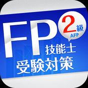 「FP2級」受験対策【学科】 2.2