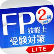 「FP2級」受験対策【学科】Lite 1.6