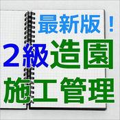 2級造園施工管理技術検定試験 問題集 最新版 1.0.1