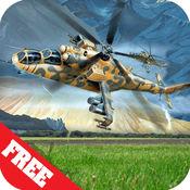 武装直升机防空免费