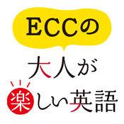 ECCの大人が楽しい英語 | 雑談力を高める無料英会話アプリ