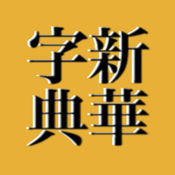 Smart新华字典(专业版)