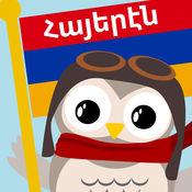 Gus on the Go: 儿童学西亚美尼亚语 2.8.8