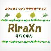 RiraXn(リラクスン) 公式アプリ 3.3.5