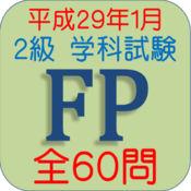 FP2級技能検定H29年1月全60問 1.1.0