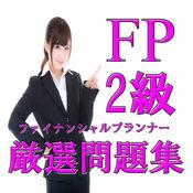 FP2級 ファイナンシャルプランナー 過去問 無料厳選問題集