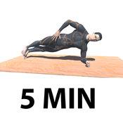 五分钟平板支撑ABS的挑战