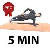 五分钟平板支撑ABS的挑战 PRO