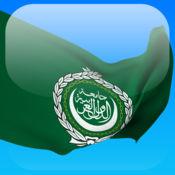 一月学会阿拉伯语 1.32