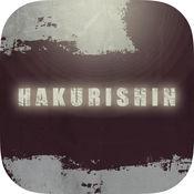HAKURISHIN---剥離神---爽快フリックアクションゲーム