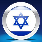 Nemo 希伯来语 - 为iPhone和iPad而设计的免费希伯来语学习