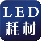 LED-耗材 1