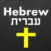 希伯来圣经词典...