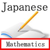 日本学术数学 70