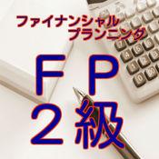 FP2級技能検定【平成28年1月過去問題】