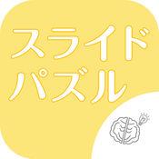 ◆シニア向け◆ ボケ防止のためのスライドパズル -無料-