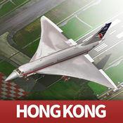 启德机场™ - 香港 1