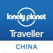 Lonely Planet Traveller《孤独星球》杂志_中文版 9.3