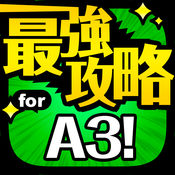 A3!最強攻略 for エースリー
