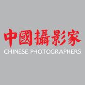 《中国摄影家》杂志