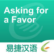 Asking for a Favor - Easy Chinese   请求帮助 - 易捷汉