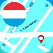 卢森堡导航20164