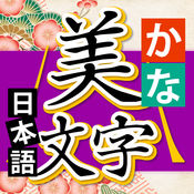 Kana Bimoji - 书写美丽的日本 1.1.0