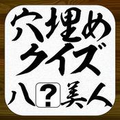 汉字填空猜谜 1.1.2
