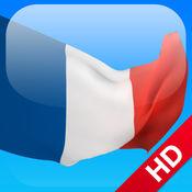 一月学会法语  HD 1.32